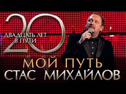 Стас Михайлов - 20 Лет в Пути - Мой путь (HD Official Video)