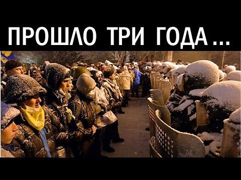 3-я годовщина Майдана со слезами на глазах. Р