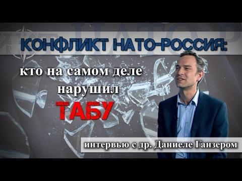 Конфликт НАТО-Россия: кто на самом деле нар