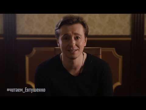 "Е Евтушенко ""Не надо бояться густого тума"