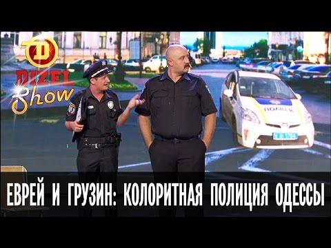 Еврей и грузин: колоритная полиция Одессы -