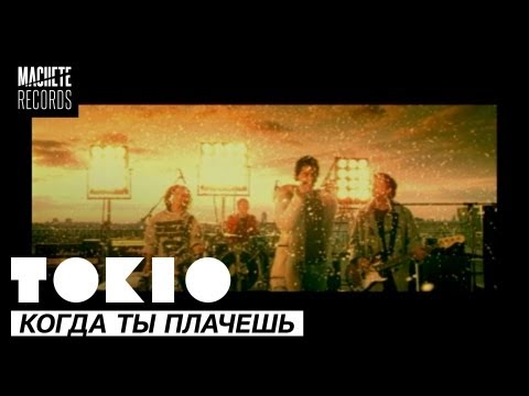 TOKiO - Когда ты плачешь