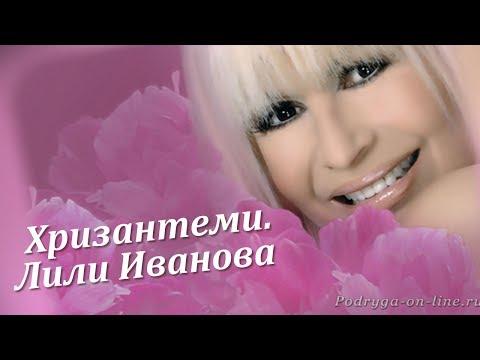 Лили Иванова. Хризантеми, мои хризантеми...