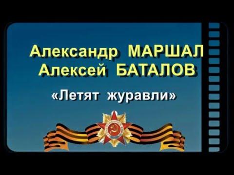 *Александр МАРШАЛ и Алексей БАТАЛОВ - Летя